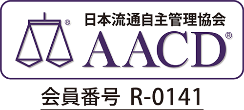日本流通自主管理協会(AACD)