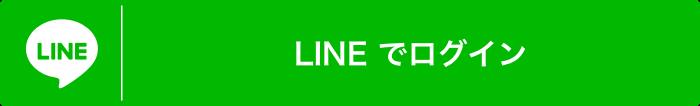 LINEでログイン