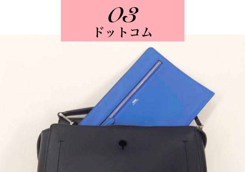 クラッチバッグ内蔵のドットコム♡