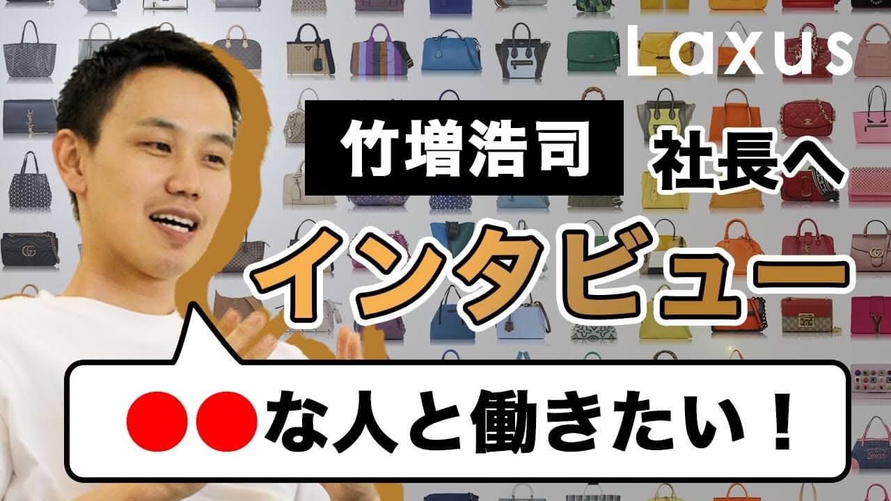 【●●な人と働きたい】ラクサスの竹増社長に突撃インタビュー!【Laxus】