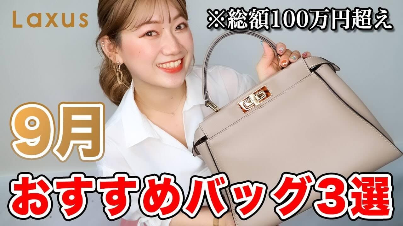 【100万円超え】9月おすすめブランドバッグ3選をご紹介!!【Laxus】