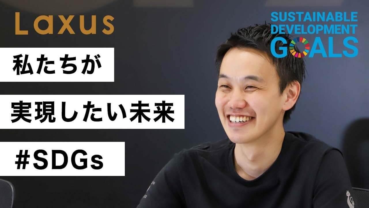 【SDGs】ラクサスが実現したい未来 #1 【Laxus】