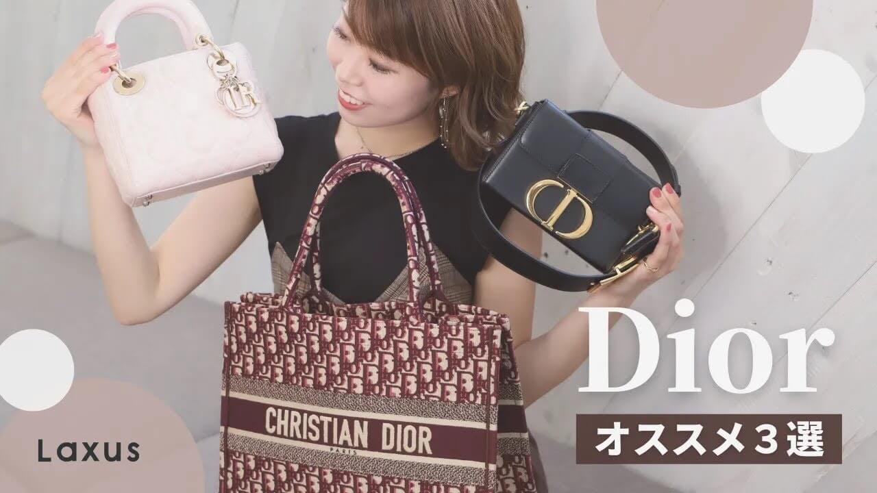 【厳選】Diorブランドバッグおすすめ3選!!【Laxus】
