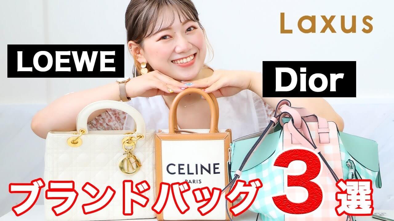 【元アパレル店員】20代女性がガチでオススメするブランドバッグ3選【Laxus】