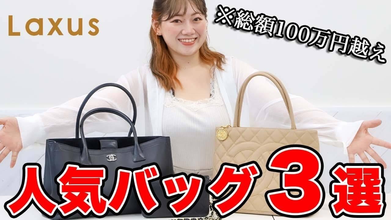 【総額100万越え】CHANEL超人気バッグ3選をご紹介!!【シャネル】