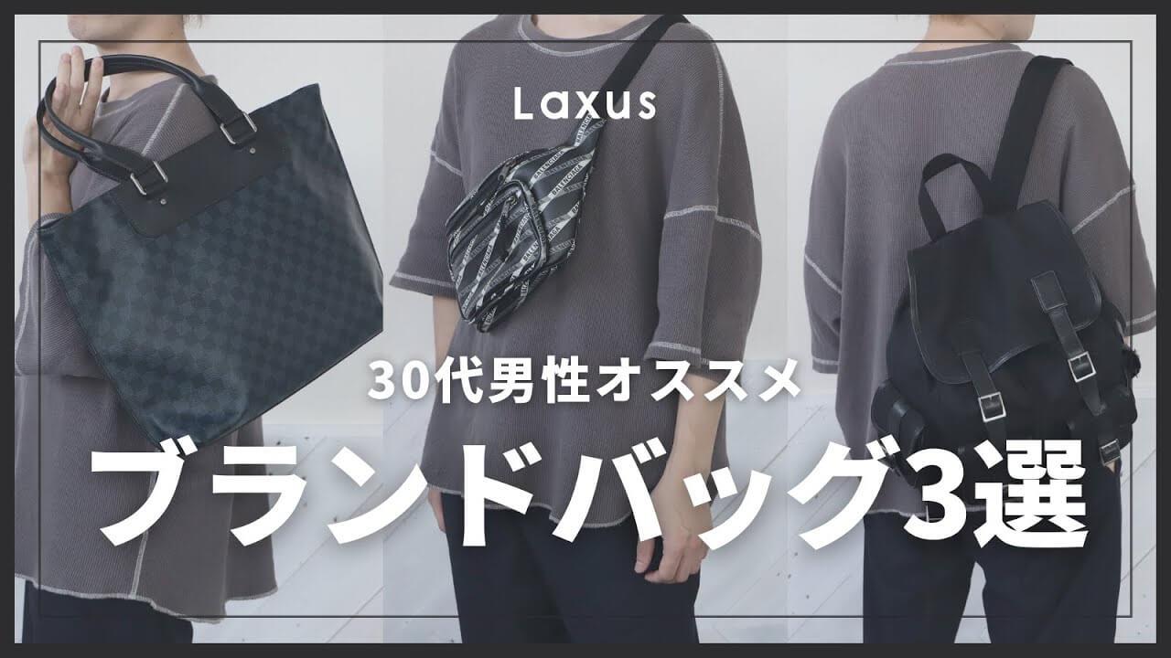 【メンズ必見】アラサー男性がガチでオススメするブランドバッグ3選【Laxus】