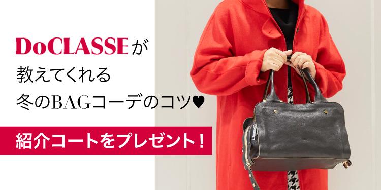 DoCLASSE・アウタープレゼント