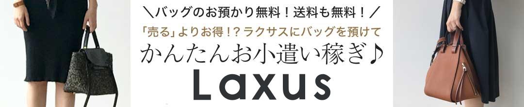 ラクサスX
