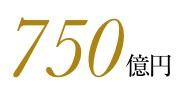 2019 450億円