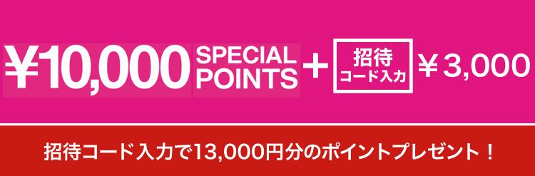 今、ダウンロードで1万円分のポイントプレゼント