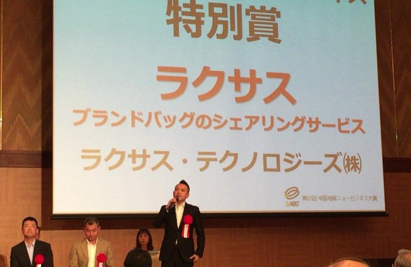 中国ニュービジネス賞
