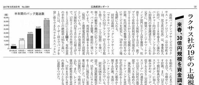 171030_hiroshima_ecnomic_report_laxus_media