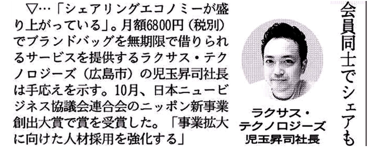 171106_nikkei_media