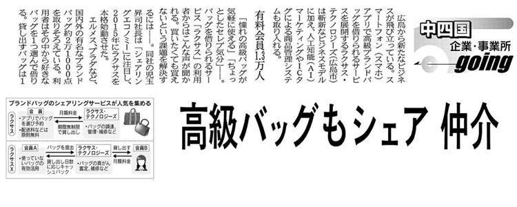 171108_nikkei_media