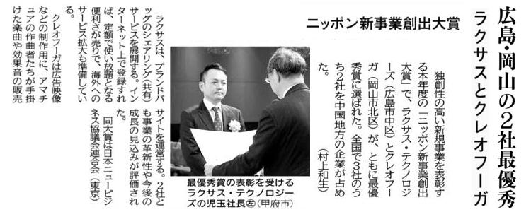 171110_chugoku_media