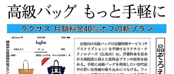 180427_nikkei_mj_eyecatch