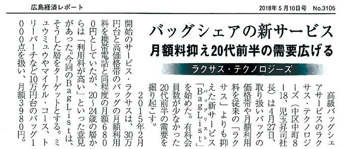 180510_keizai_report_eyecatch