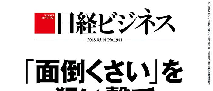 180515_nikkei_business_eyecatch