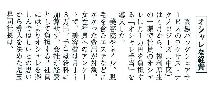 180518_keizai_report_eyecatch