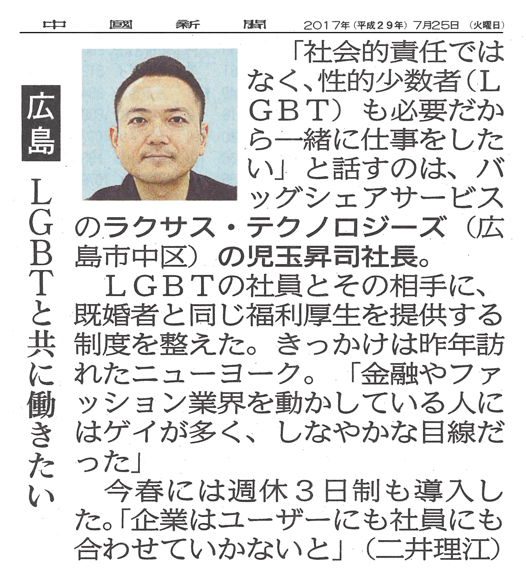 中国新聞170725