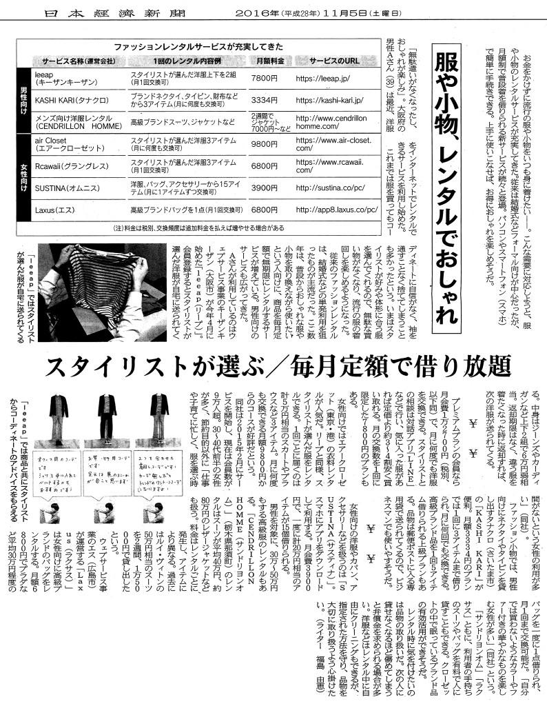 161107_日経新聞3-1