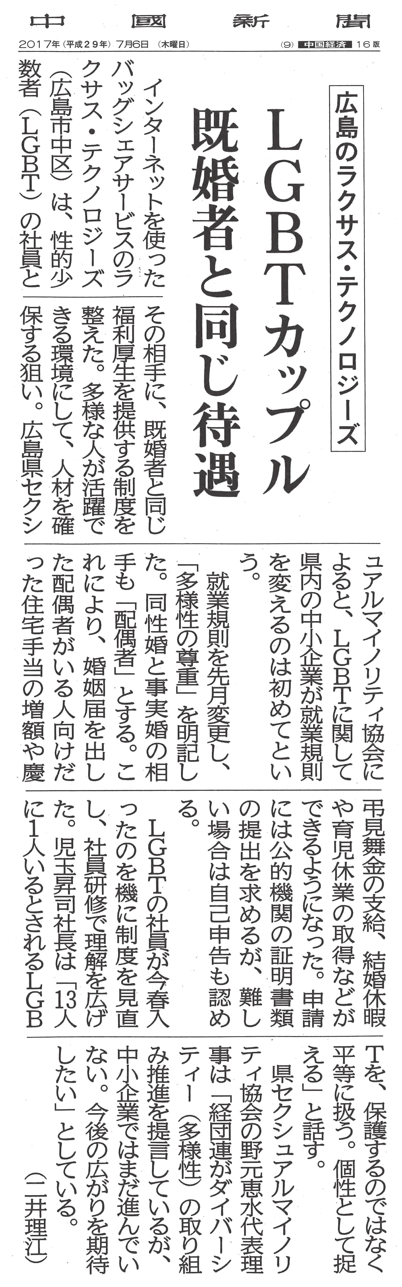 中国新聞170706