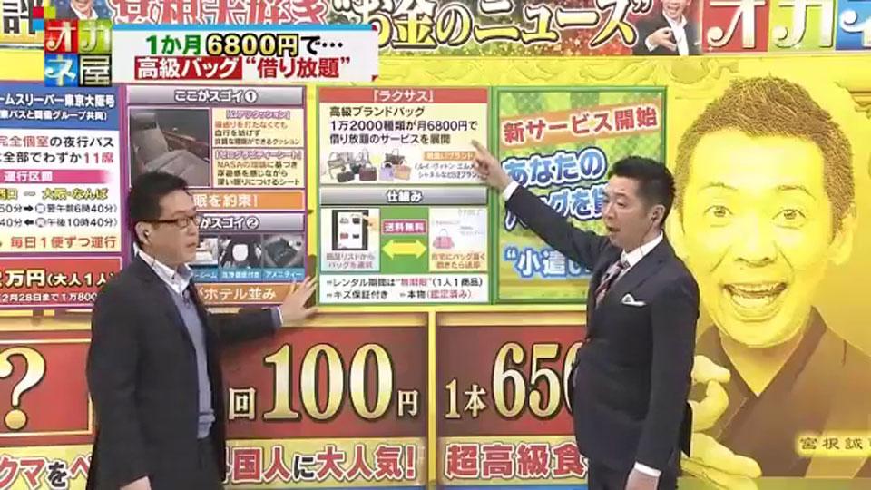 情報ライブ ミヤネ屋』でラクサ...