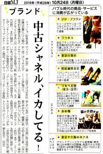 【1面】日経MJ1024-切り抜き2