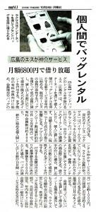 【7面】日経MJ1024_加工済み2