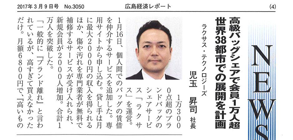 hiroshima_eco_header_170308