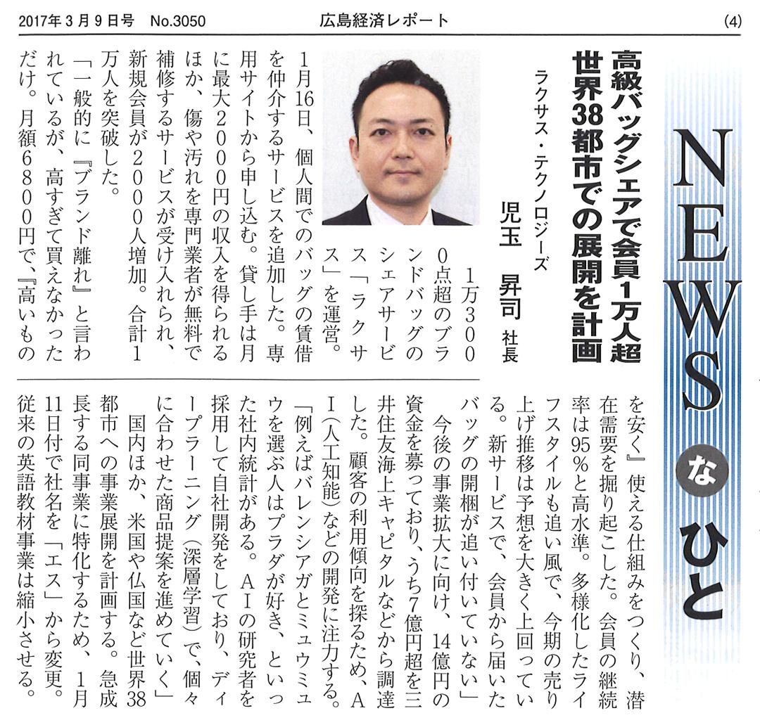 広島経済リポート