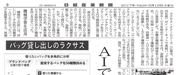 media_nikkeisangyo_20170518