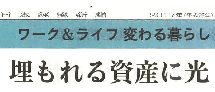nikkei_170508_samuneiru