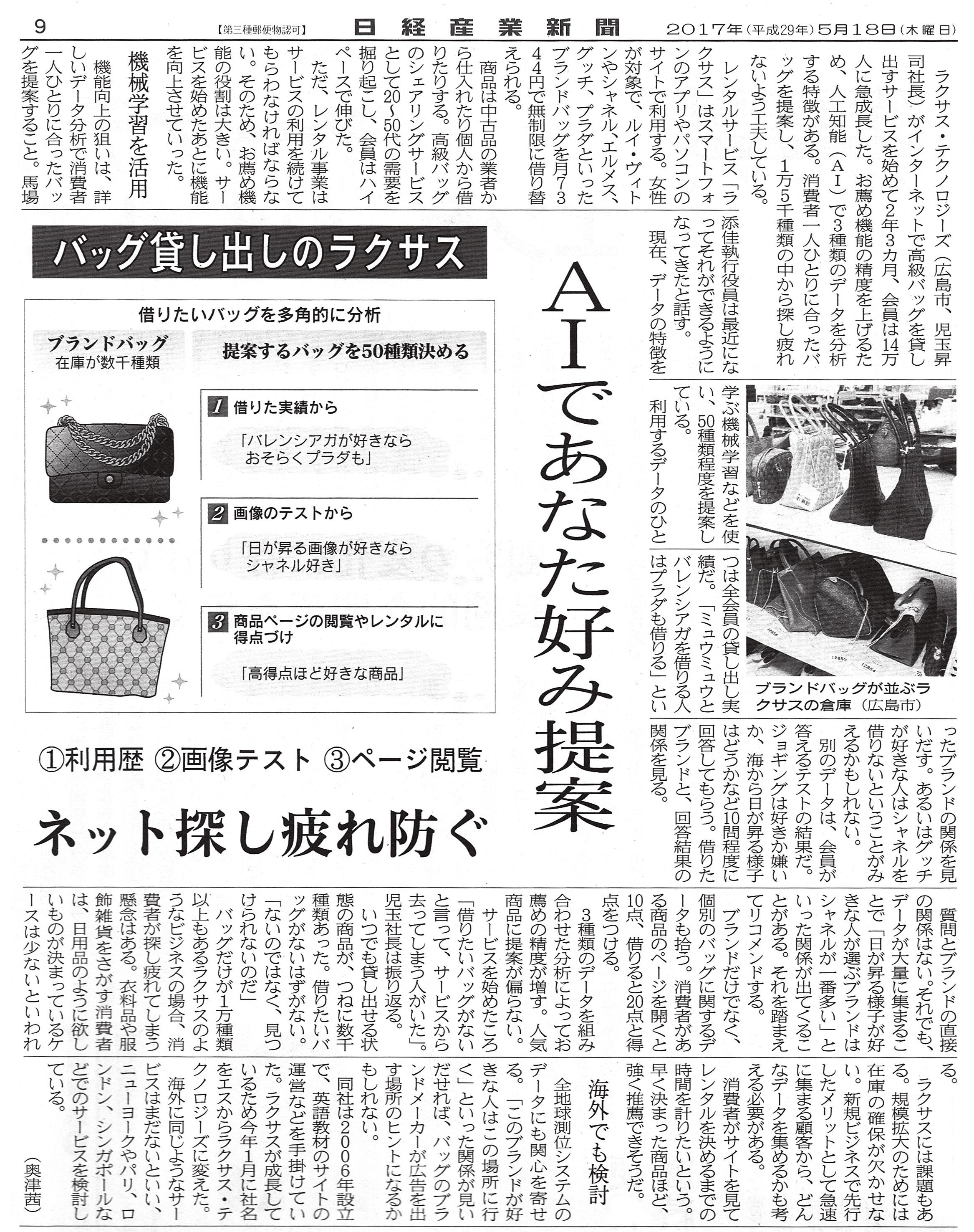 日経経済新聞
